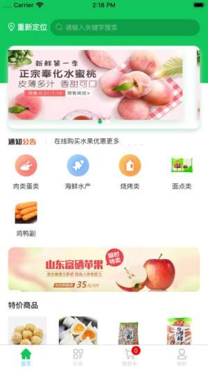 兰兰冷冻食品APP客户端图片1