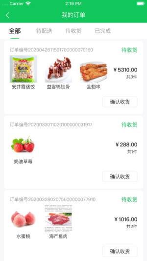 兰兰冷冻食品APP图3