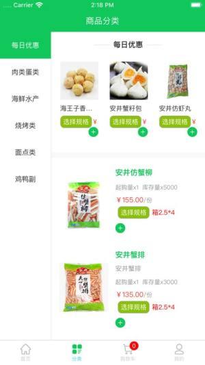 兰兰冷冻食品APP图1