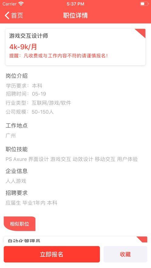 耀火兼职APP手机客户端图4: