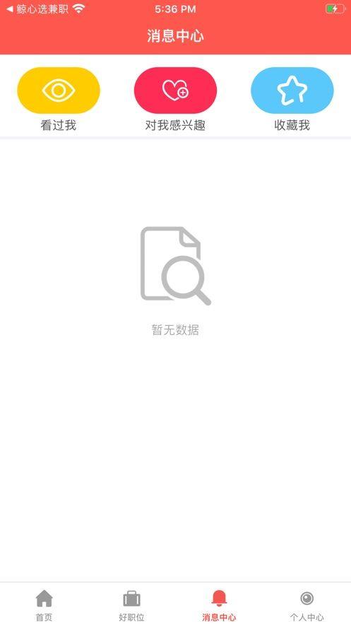耀火兼职APP手机客户端图5: