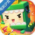 迷你世界电玩少女四周年更新最新版 v0.43.6