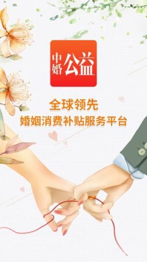 中婚公益APP手机版图片1