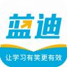 蓝迪教育培训学校APP安卓版 v4.1.4