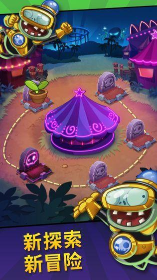 植物历险记游戏官方版图1:
