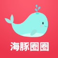 海豚圈圈APP官方版 v1.0