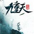 仗剑九重天官网版