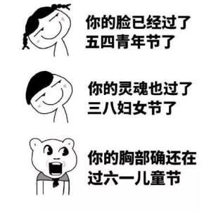 六一儿童节怼人表情包图1