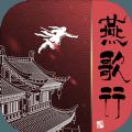 燕歌行官网版