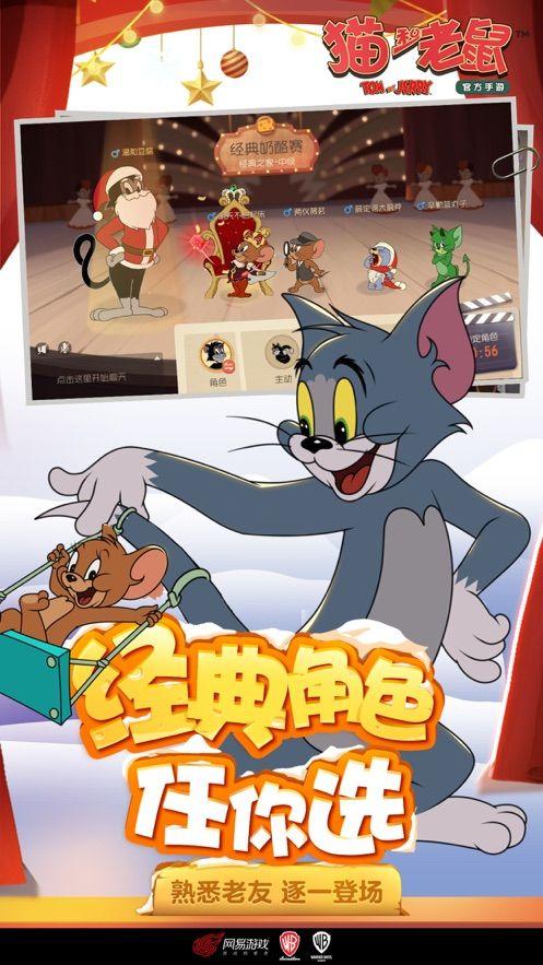 猫和老鼠官方手游网易游戏新模式竞技版下载图2: