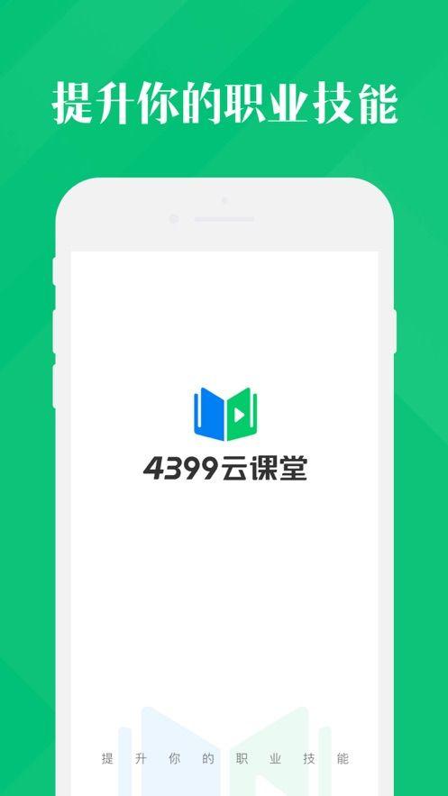 4399云课堂APP学生端图4: