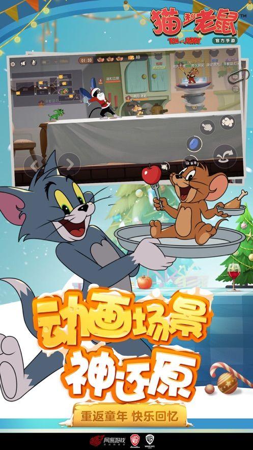猫和老鼠游戏测试版下载入口图4: