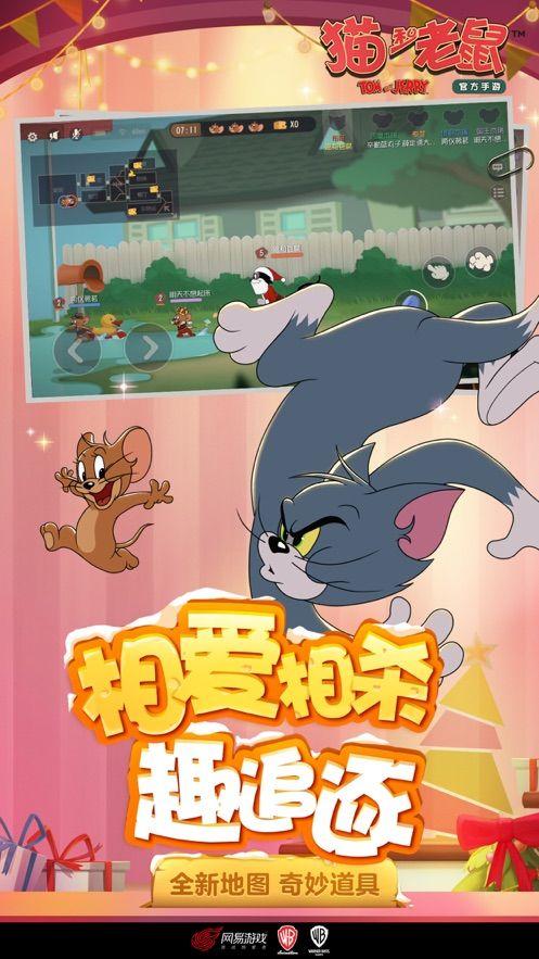 猫和老鼠官方手游网易游戏新模式竞技版下载图1: