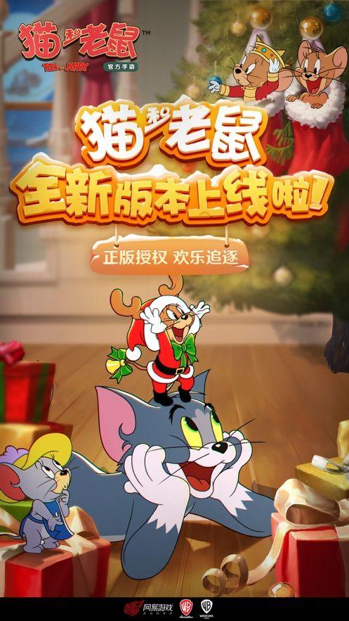 猫和老鼠欢乐互动官方网站下载手游最新版本图片1