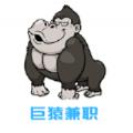巨猿兼职APP