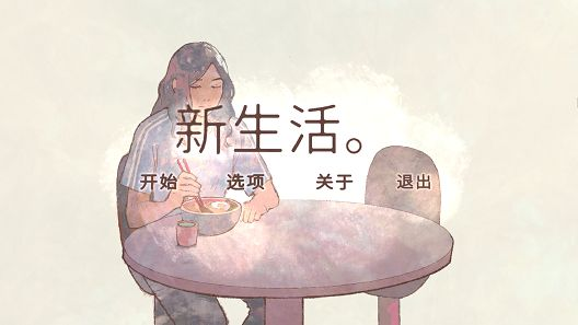 a new life结局大全:新生活a new life游戏攻略[多图]图片1