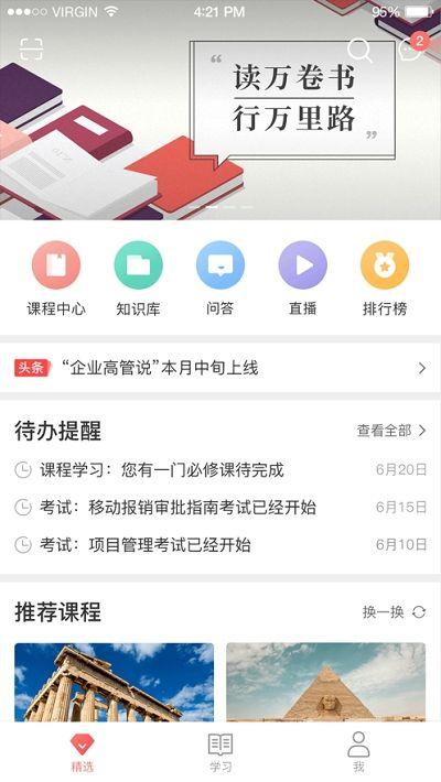 新华三大学APP官网平台图2: