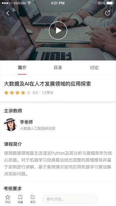新华三大学APP官网平台图1: