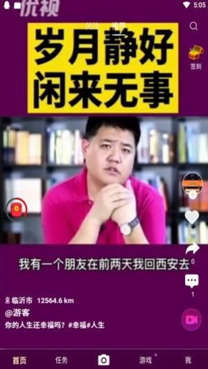 优视短视频APP红包版图片1