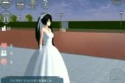 樱花校园模拟器如何结婚生孩子?结婚生孩子方法条件[多图]