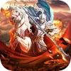 三国猛将无双霸业游戏中文版 v1.0