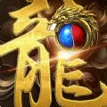 王者传世龙皇传说手游官网安卓版 v1.0