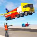 飞行油罐卡车模拟游戏中文最新版 v1.8