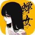 蝉女互动游戏安卓最新版 v1.0