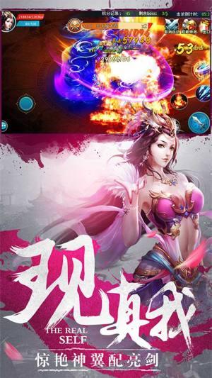 逍遥飞仙传官网版图4