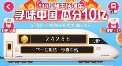 2020淘宝618列车活动获得特斯拉是真的吗?满级解锁赢特斯拉汽车[多图]图片3
