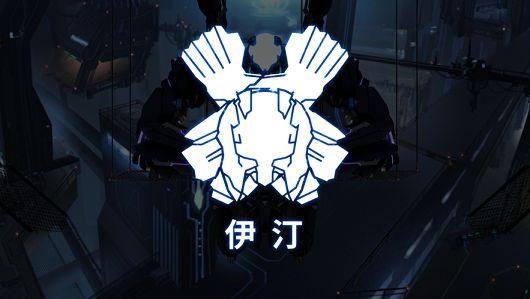 艾希中文免费版官方正版手游下载图片1