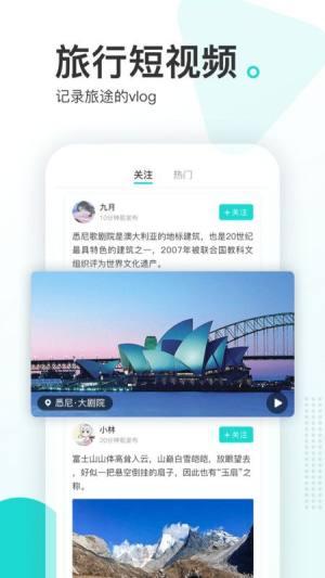 游必知APP手机客户端图片2