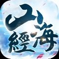 山海经大荒北经手游官方正版 v1.0