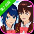 樱花校园模拟器美人鱼版汉化破解版 v1.038.14