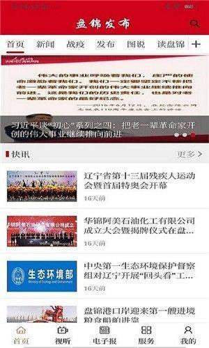 盘锦发布APP客户端图片1