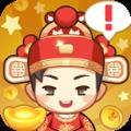 财神小童子游戏红包版 v1.0