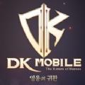 DK Mobile手游官网中文版 v1.0