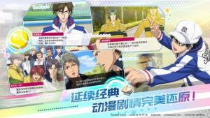 新网球王子官网中文版图2