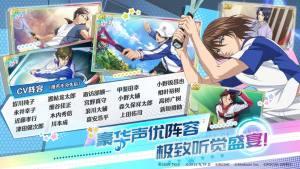 新网球王子官网中文版图1