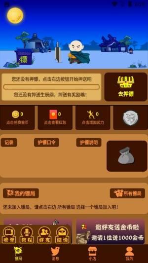 生辰纲游戏押镖领红包版app图片1