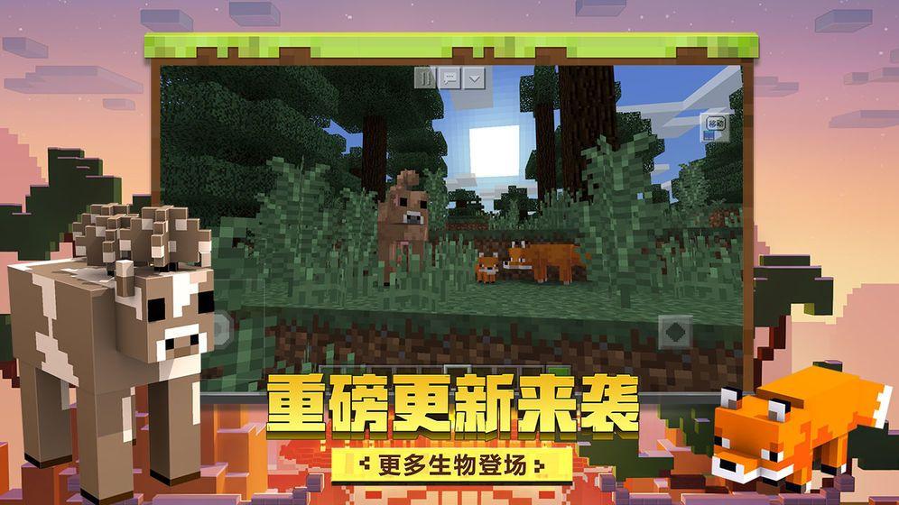 我的世界泰坦生存模组手机版整合包图片1