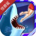 饑餓鯊進化怪獸鯊破解版