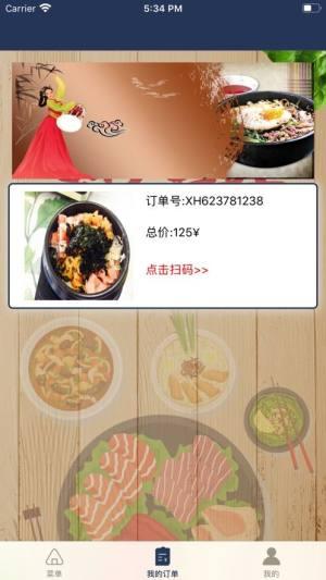 秀·韩国料理ios客户端图3