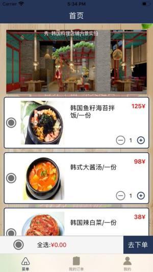 秀·韩国料理ios客户端图2