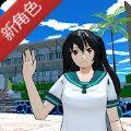 墨西哥校园模拟器2020中文版