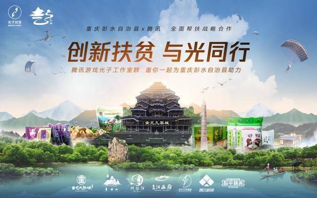 和平精英彭水地图介绍:彭水县苗族特色场景即将上线[多图]图片2