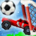 叉车足球赛游戏手机中文版 v1.8