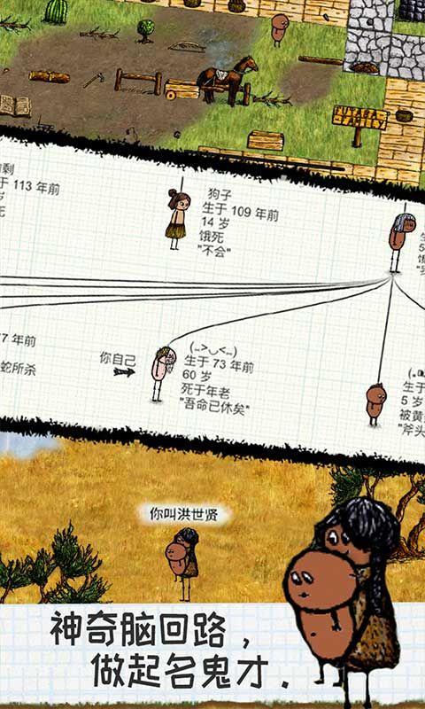 一小时人生手机版安卓游戏最新下载地址图3: