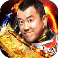决战王者龙皇传说官网版