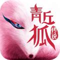 青丘狐傳說靈狐仙境官網版